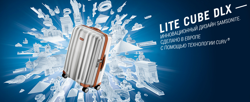 Акции и распродажи Samsonite в Белорецке